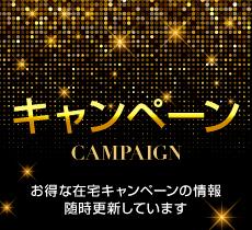 キャンペーン お得なキャンペーン情報を更新しています
